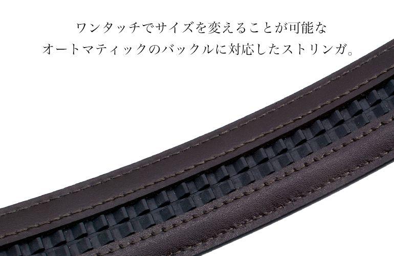 ストリンガ(ズボン用替えベルト) ジョバンニ オートロック式 フルグレインレザー 幅3.5cm ウエスト107cmまで対応