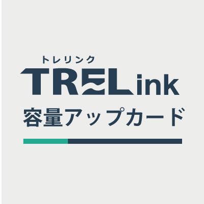 TRELink トレリンク 容量アップカード ※代引・配達指定不可【送料無料】