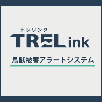 TRELink (トレリンク) 鳥獣被害アラートシステム ※代引・配達指定不可【送料無料】
