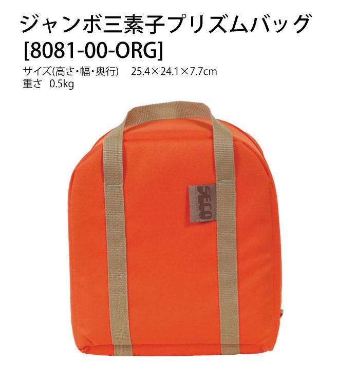 [特価商品]SECOプリズムバッグ