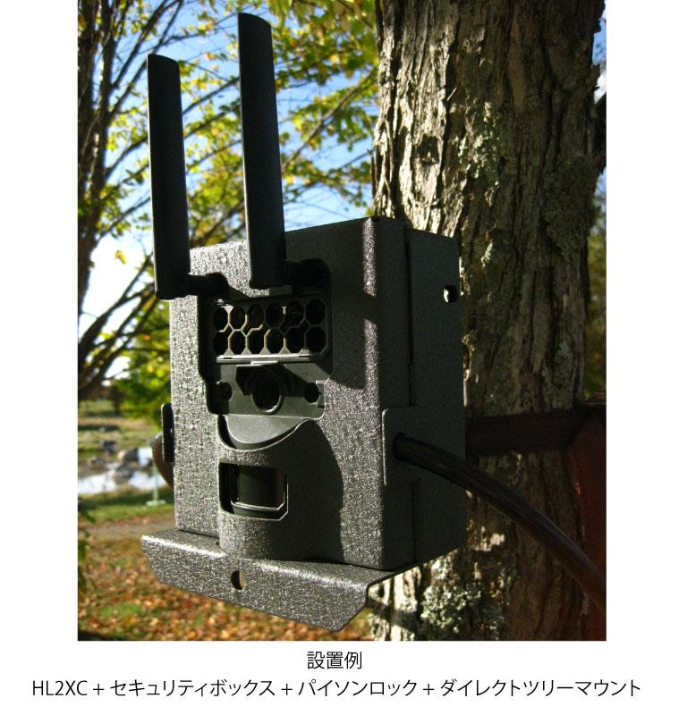 RECONYX 【HS2X】/【HF2X】/【HL2X】用セキュリティボックス