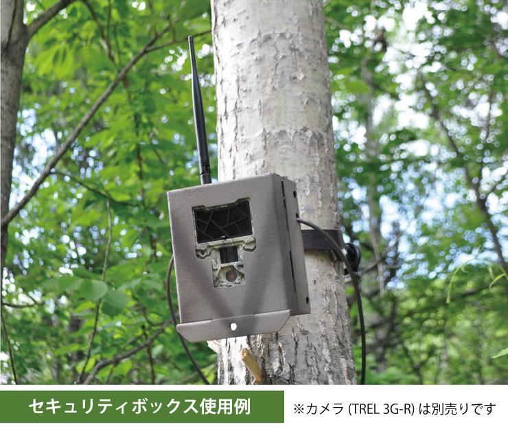【アウトレット】TREL(トレル) 3G-R用セキュリティボックス  ※4/28値下げしました