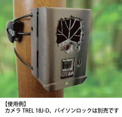 TREL 18J-D用セキュリティボックス