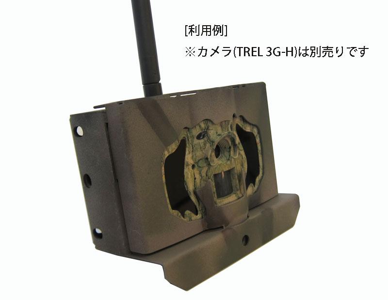 【アウトレット】 TREL 3G-H/4G-H用セキュリティボックス ※値下げしました