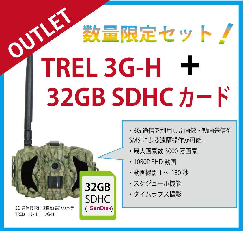[アウトレット] TREL(トレル) 3G-H + 32GB SDHCカード(SanDisk)  ※在庫限り
