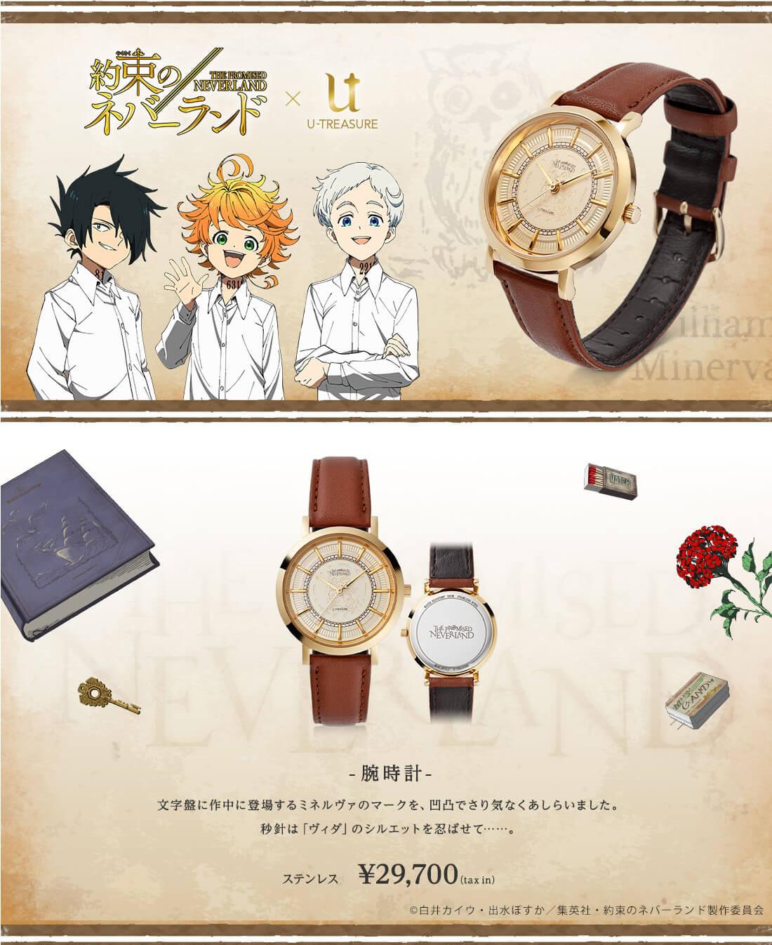 【約束のネバーランド】腕時計
