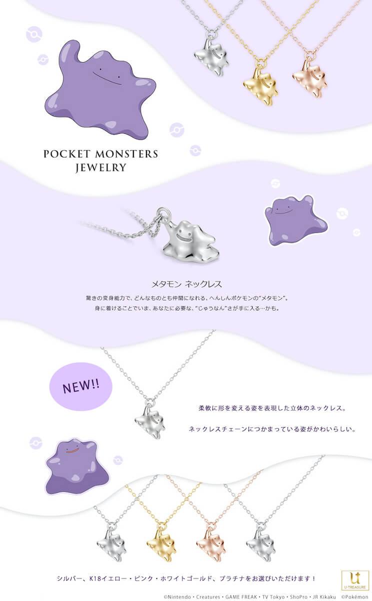 ポケモン グッズ メタモン ネックレス シルバー レディース メンズ ポケットモンスター メタモン Pokémon アクセサリー 女性 男性 誕生日 記念日 プレゼント