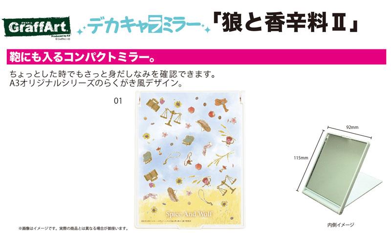 デカキャラミラー 狼と香辛料II 01 モチーフデザイン(グラフアートデザイン)