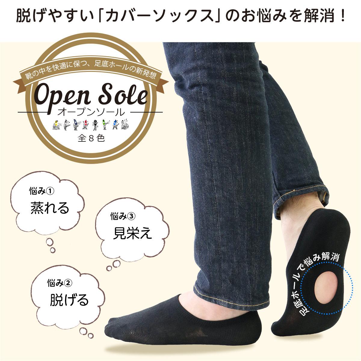 OPEN SOLE オープンソール メンズ カバーソックス こだわりの靴下 フットカバー 足底ホール特許設計 抗菌防臭 02670001 【ゆうパケット・6点まで】
