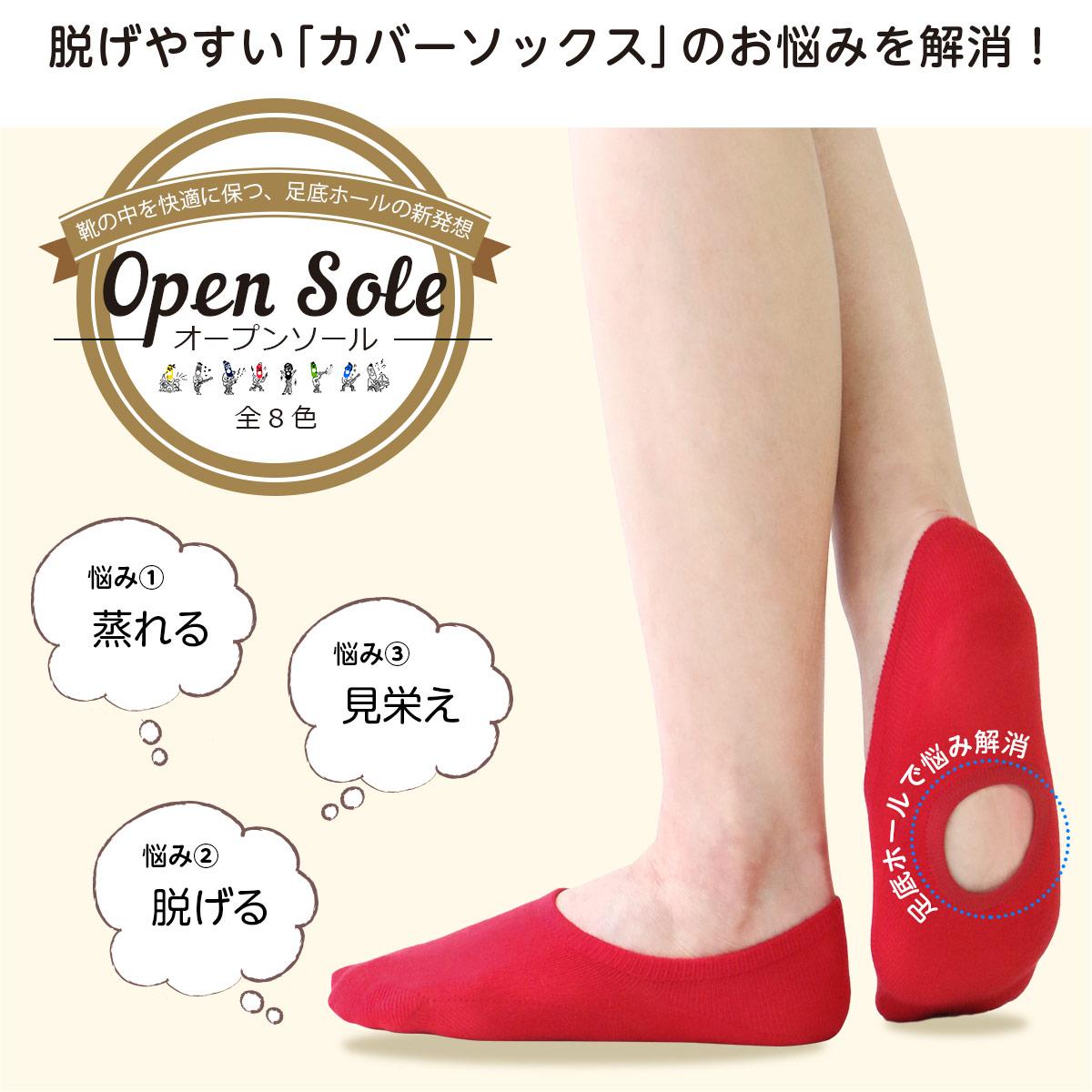 OPEN SOLE オープンソール レディース カバーソックス こだわりの靴下 フットカバー 足底ホール特許設計 抗菌防臭 03810001 【ゆうパケット・6点まで】