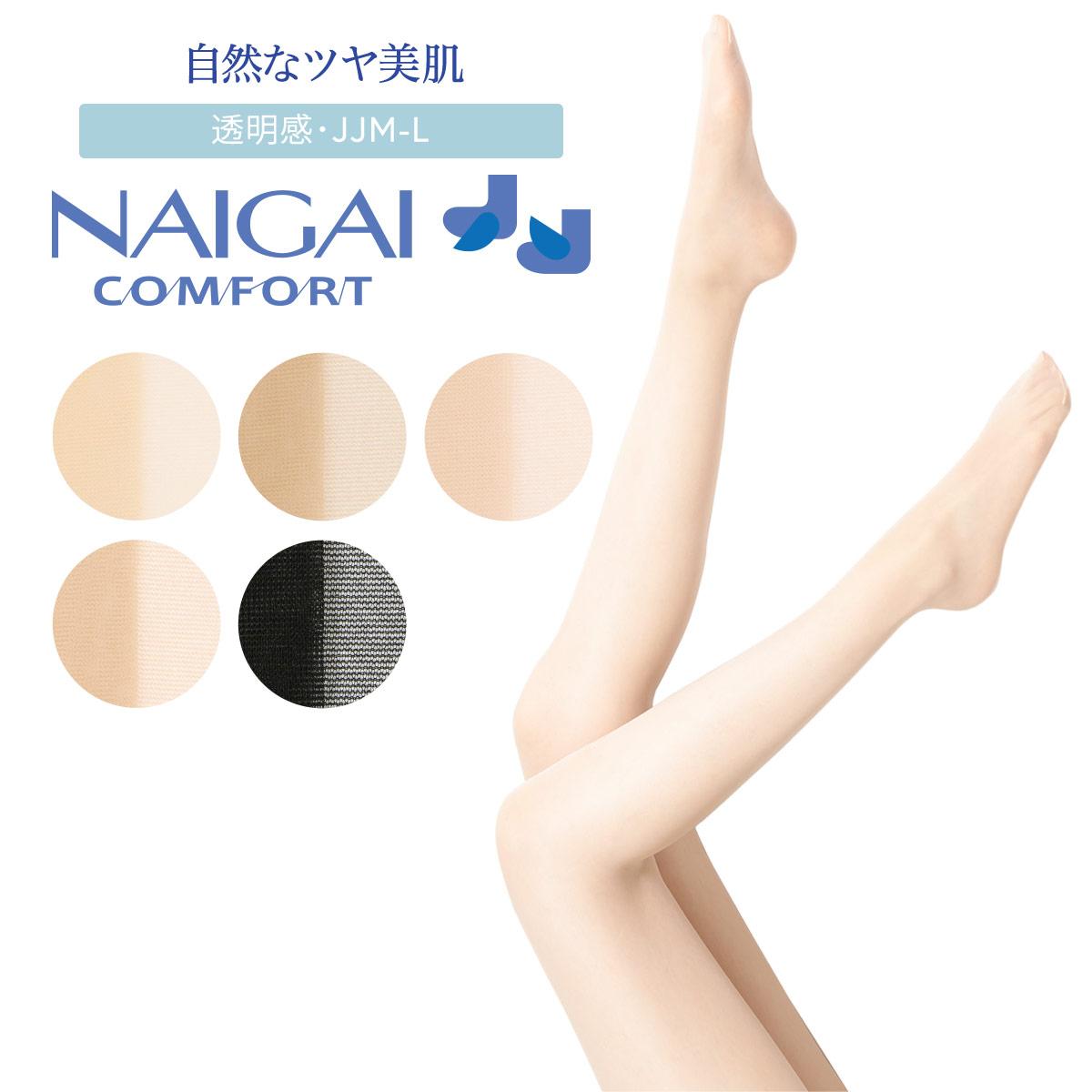 NAIGAI COMFORT ナイガイ コンフォート レディース ストッキング 交編 つま先スルー 素肌的クリア肌 1003021【ゆうパケット・4点まで】