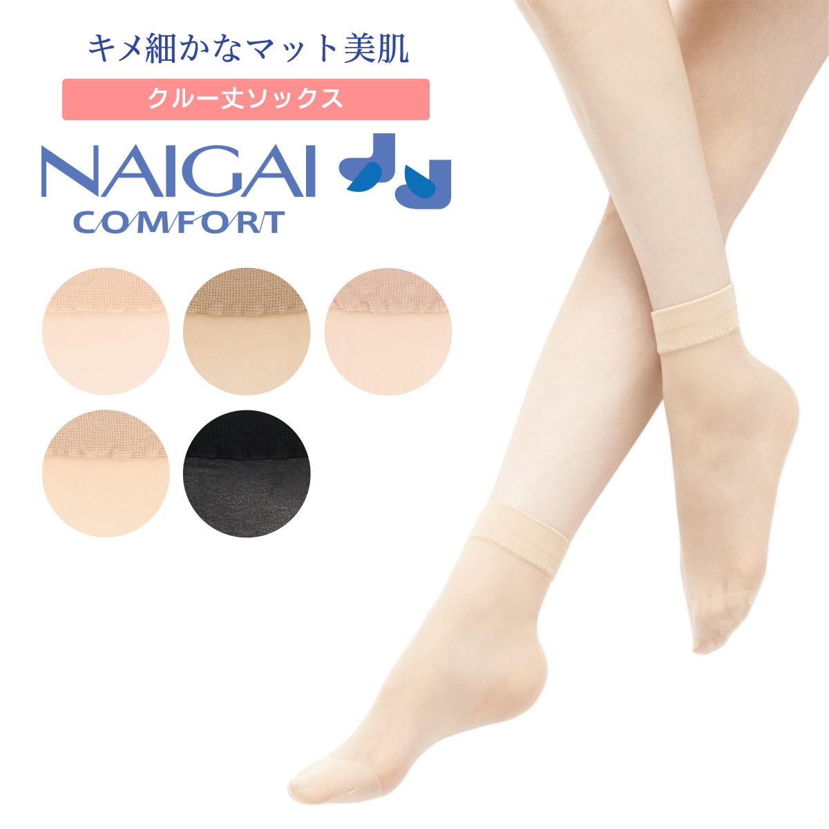 NAIGAI COMFORT ナイガイ コンフォート レディース 履き口ゆったり リラックス ショート丈 ストッキング靴下 パンストソックス 1005006【ゆうパケット・6点まで】