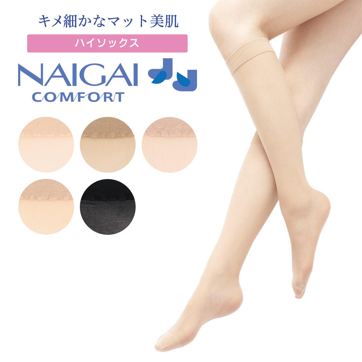NAIGAI COMFORT ナイガイ コンフォート レディース ハイソックス 履き口ゆったり リラックス ストッキング靴下 パンストソックス 1005007【ゆうパケット・6点まで】