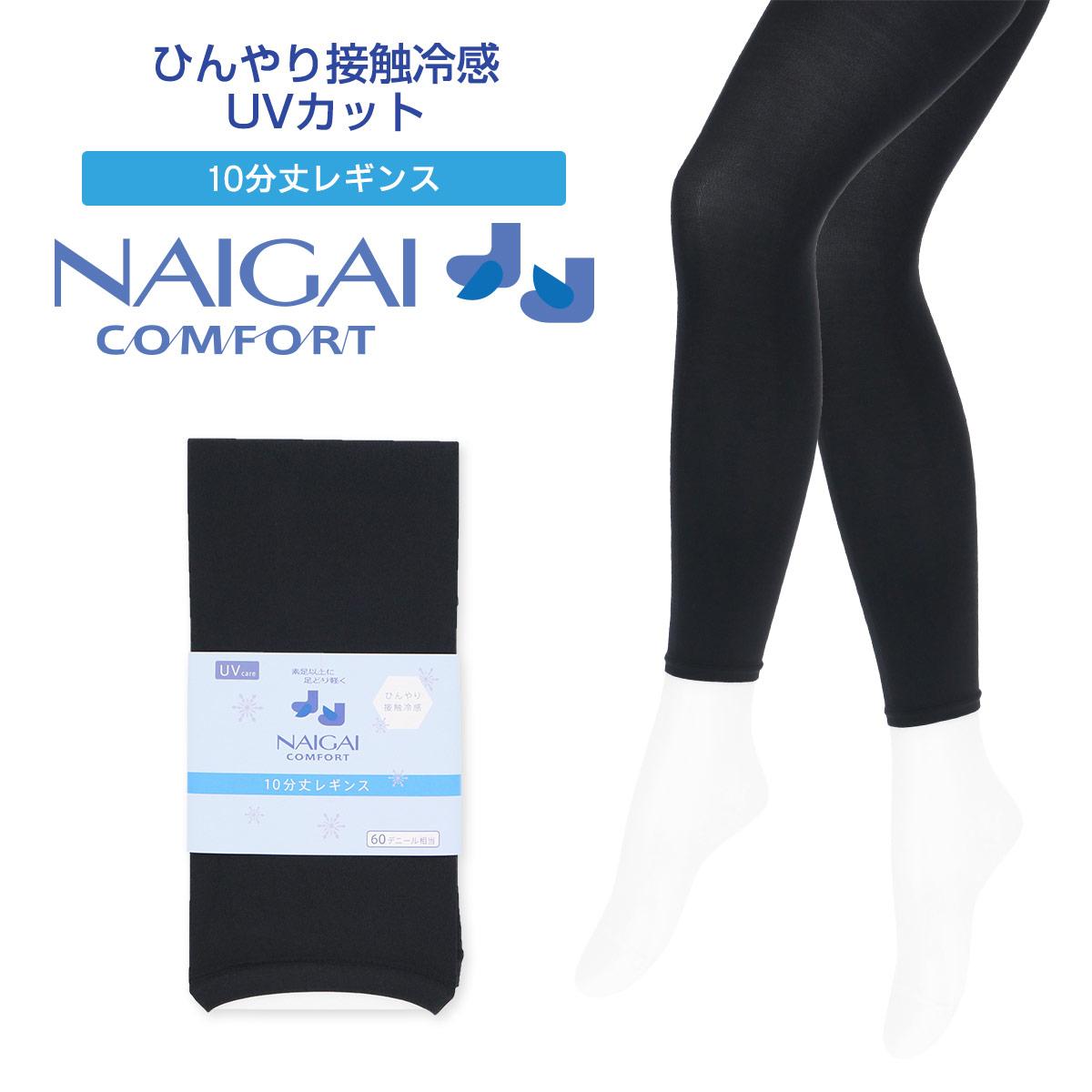 NAIGAI COMFORT ナイガイ コンフォート レディース UV加工 ひんやり レギンス 10分丈 1007002【ゆうパケット・2点まで】