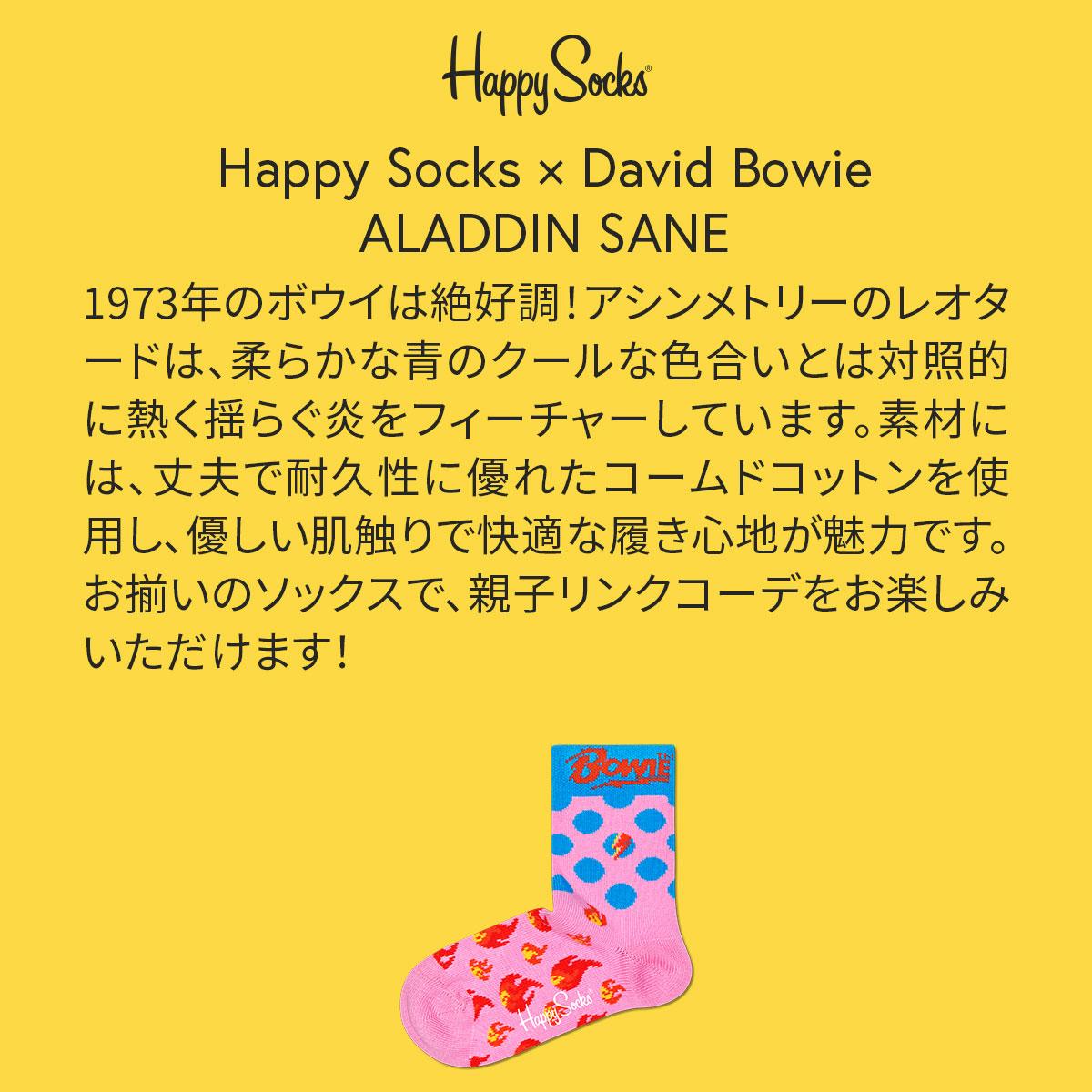 Happy Socks ハッピーソックス  Happy Socks × David Bowie ( デヴィッド・ボウイ )  ALADDIN SANE  ( アラジン セイン )  子供 クルー丈 ソックス 靴下 KIDS ジュニア キッズ 14213003 【ゆうパケット220円・6点まで】