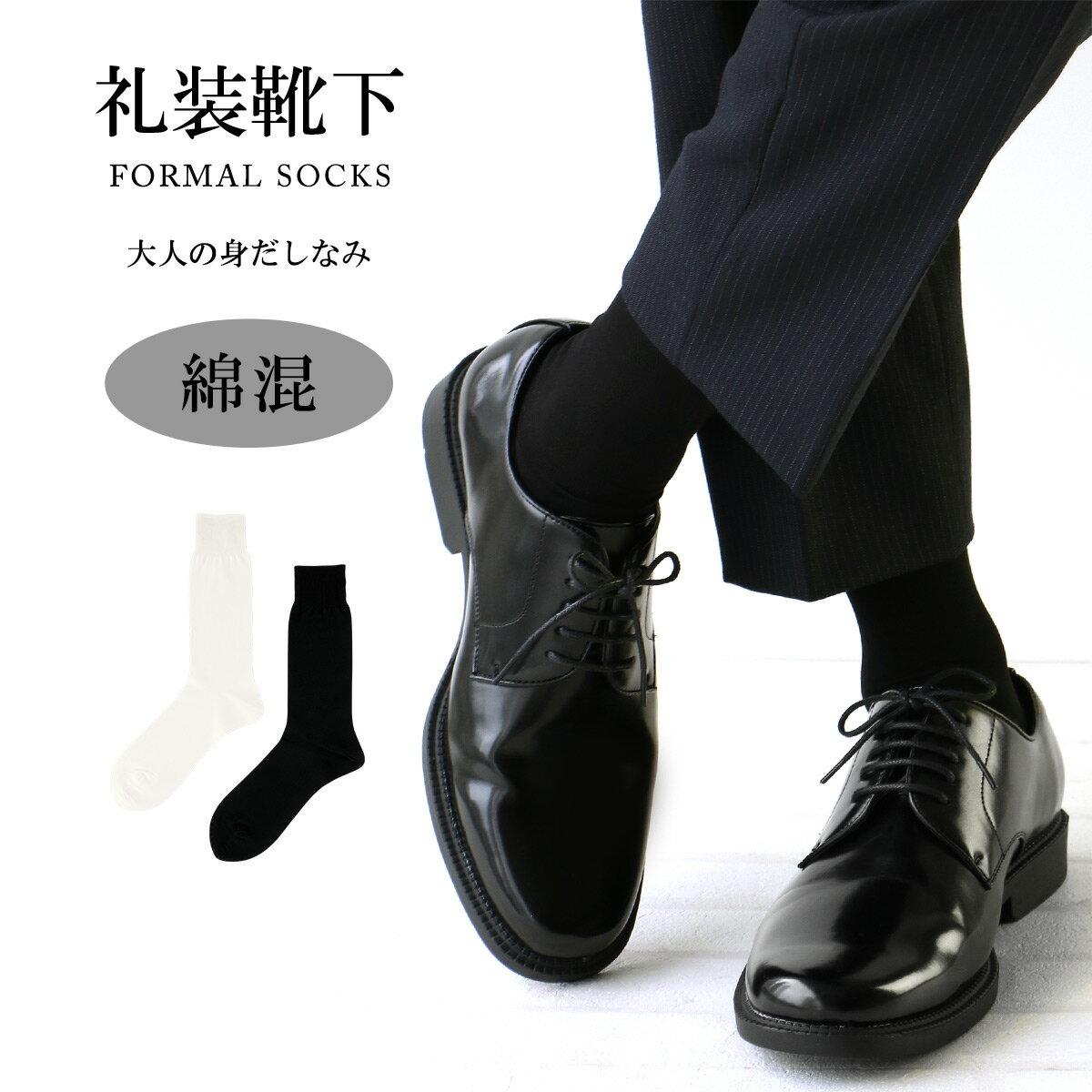 ナイガイ フォーマル メンズ ソックス (冠婚葬祭・礼装用 靴下 ) 2262-427 【ゆうパケット・6点まで】