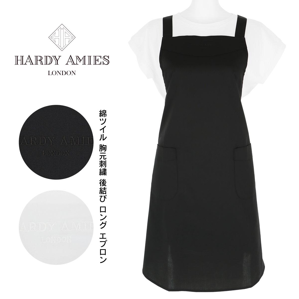HARDY AMIES ハーディ エイミス 日本製 綿混 ツイル ロゴ刺繍 無地 後結び ロング レディース エプロン Mサイズ 70200716【ゆうパケットお取り扱い不可】