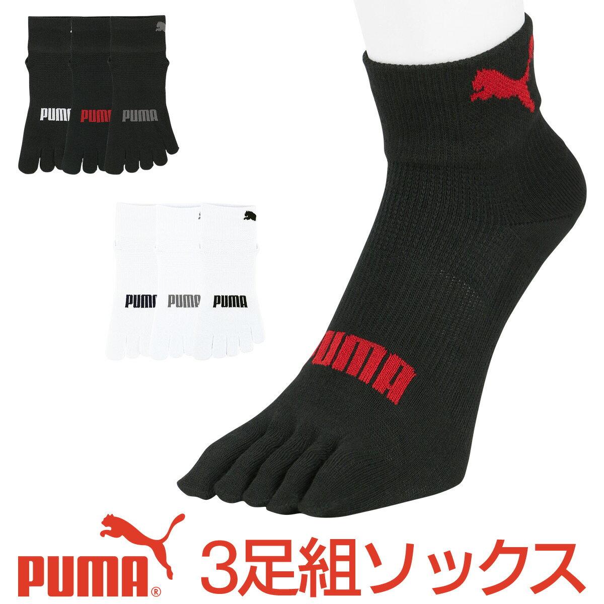 PUMA ( プーマ ) メンズ 抗菌防臭・アーチサポート・高機能 パフォーマンス 3足組ショート丈 五本指 ソックス マラソン ランニング ソックス 2822-645 【ゆうパケット・1点まで】