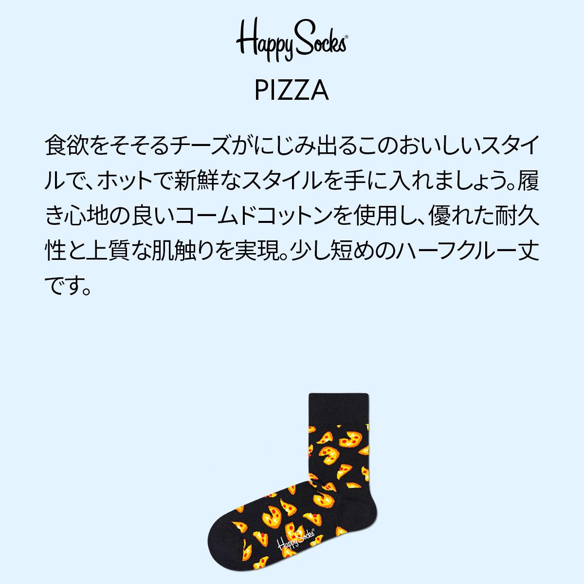 セール!Happy Socks ハッピーソックス  PIZZA ( ピザ ) ハーフクルー丈 綿混 ソックス 靴下 ユニセックス レディス プレゼント 贈答 ギフト 10211042【ゆうパケット220円・4点まで】
