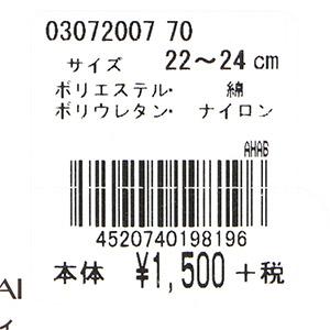 NAIGAI COMFORT ナイガイコンフォート 足指開放ソックス(カバータイプ) ふわふわ素材 ナイガイ製・ルームソックス おうち美容 パイル 3072-007【箱なし ゆうパケット・2点まで】
