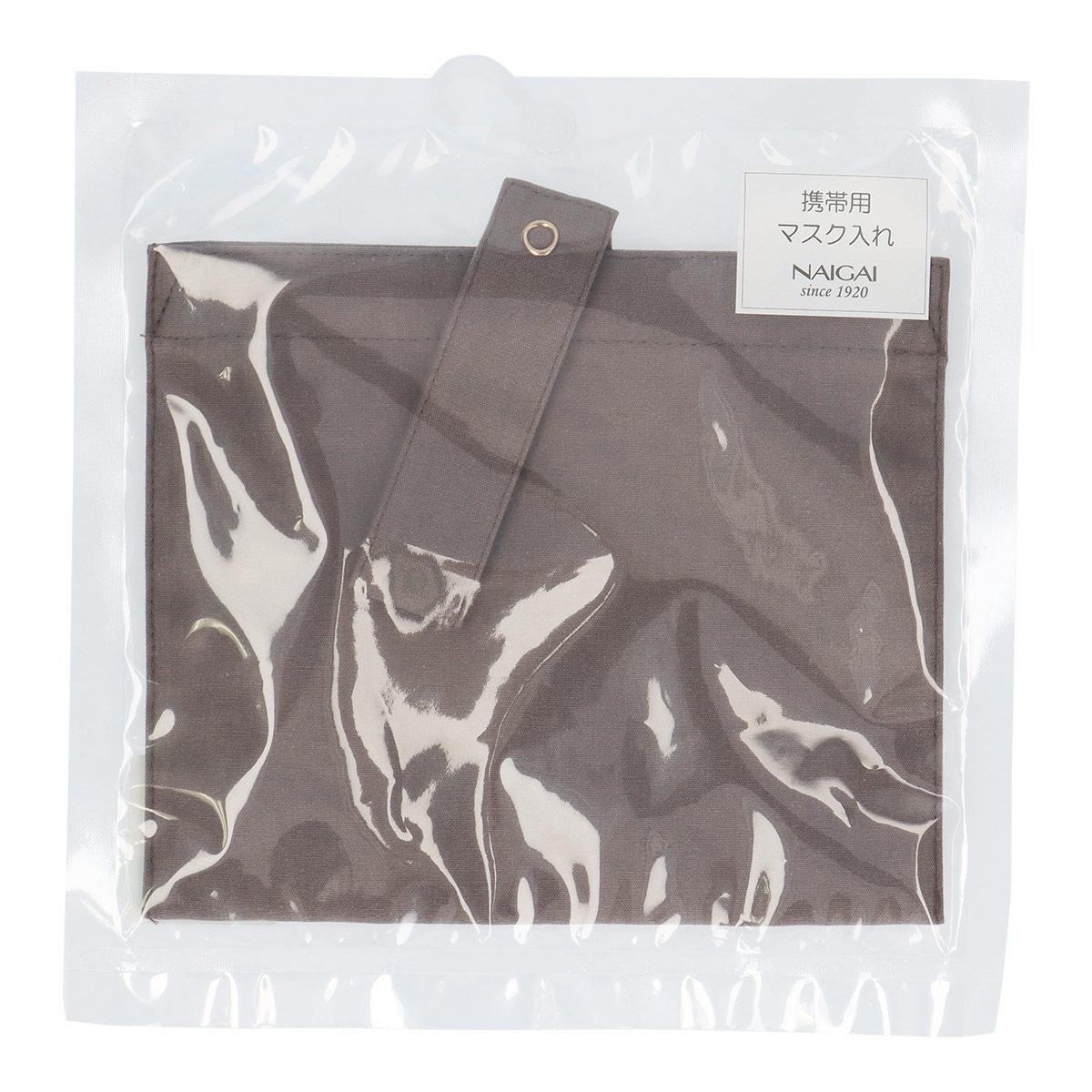 NAIGAI STYLE ナイガイ スタイル 携帯用 マスク入れ メンズ レディース マスクケース 03093157【ゆうパケット(ポスト投函)全国220円・4点まで】