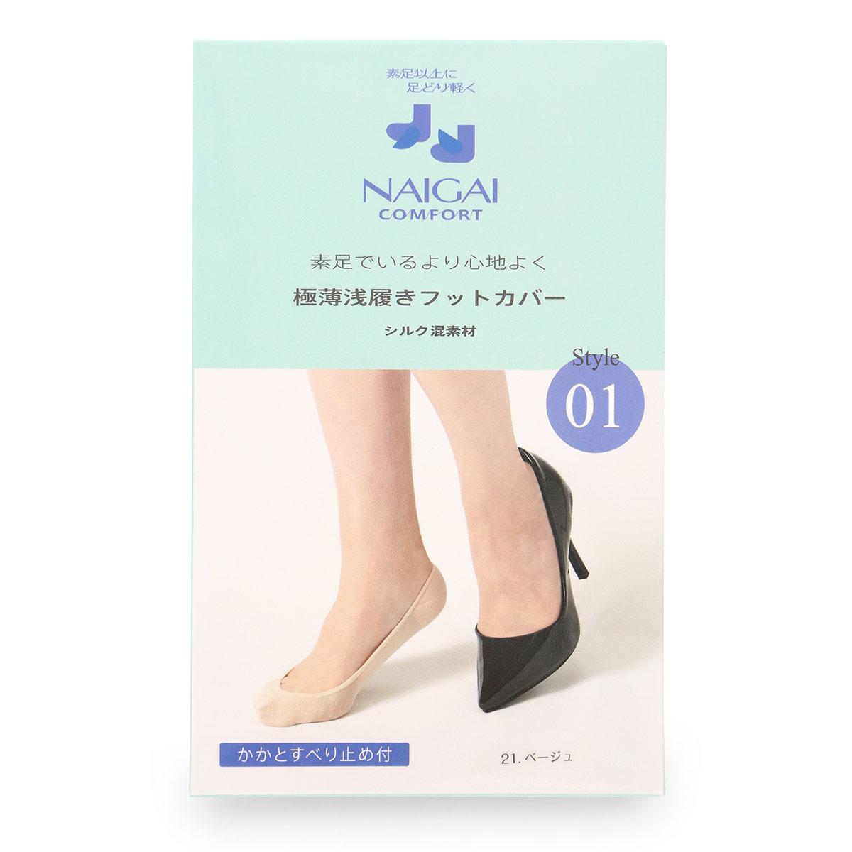 NAIGAI COMFORT ナイガイ コンフォート シルク混 極薄 浅履き フットカバー  ナイガイ製・カバーソックス かかとすべり止め付 レッグソリューション 3070-101【ゆうパケット・4点まで】