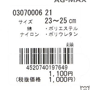 NAIGAI COMFORT ナイガイ コンフォート AG-MAX 抗菌防臭 5本指 フットカバー ナイガイ製・カバーソックス かかとすべり止め付 レッグソリューション 3070-006【ゆうパケット・4点まで】