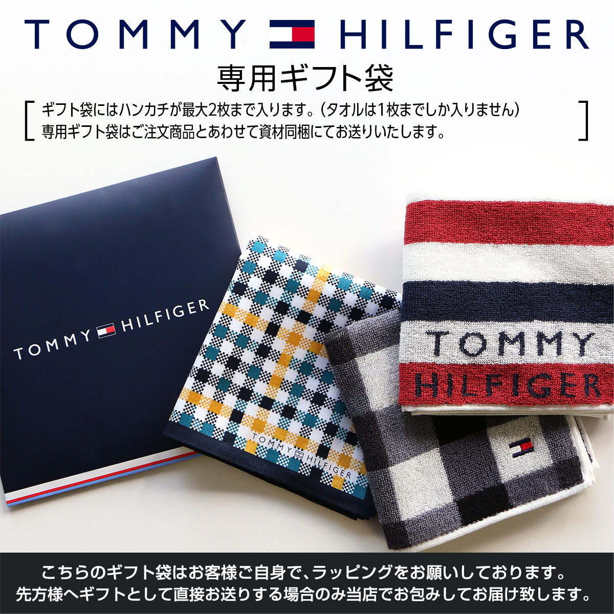 TOMMY HILFIGER トミーヒルフィガー 綿100% ハンカチ Hロゴ×ドット柄 プレゼント 贈答 ギフト 02582151 プレゼント ギフト【ゆうパケット・4点まで】