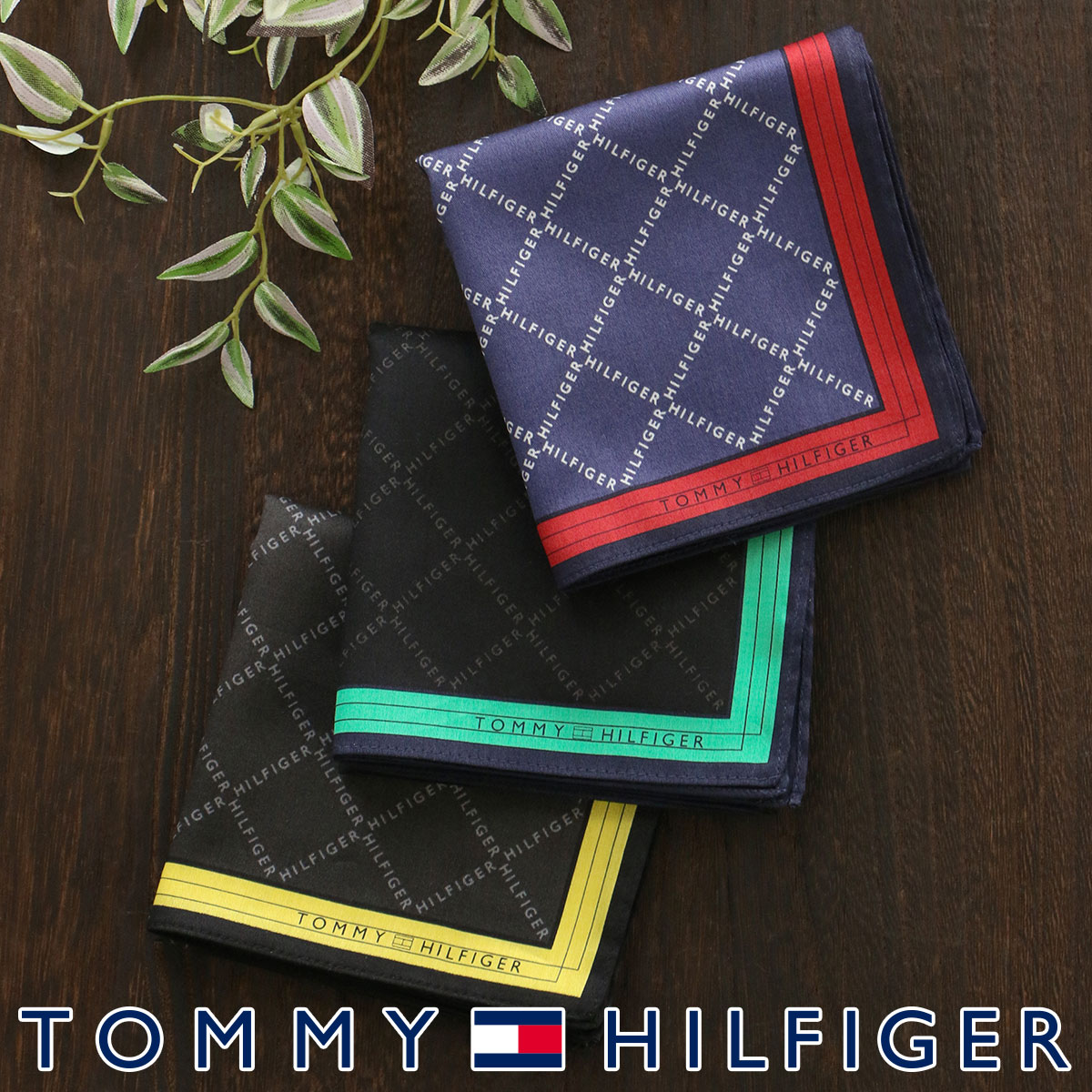 TOMMY HILFIGER トミーヒルフィガー 綿100% ハンカチ ロゴ×チェック柄 プレゼント 贈答 ギフト 02582152 プレゼント ギフト【ゆうパケット・4点まで】