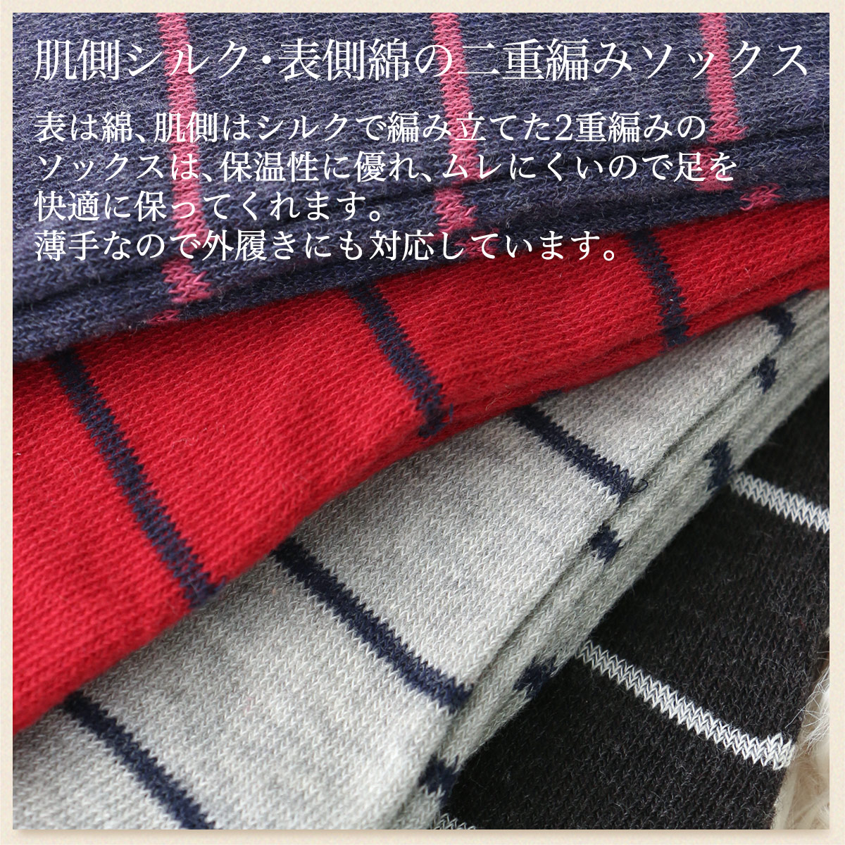 NAIGAI COMFORT ナイガイ コンフォート 日本製 シルク 絹混 ボーダー 肌側シルク(絹)・外側コットン(綿) 外履きOKの柔らか薄手の2重編みソックス レディース 女性用 靴下 3022-322【ゆうパケット・4点まで】
