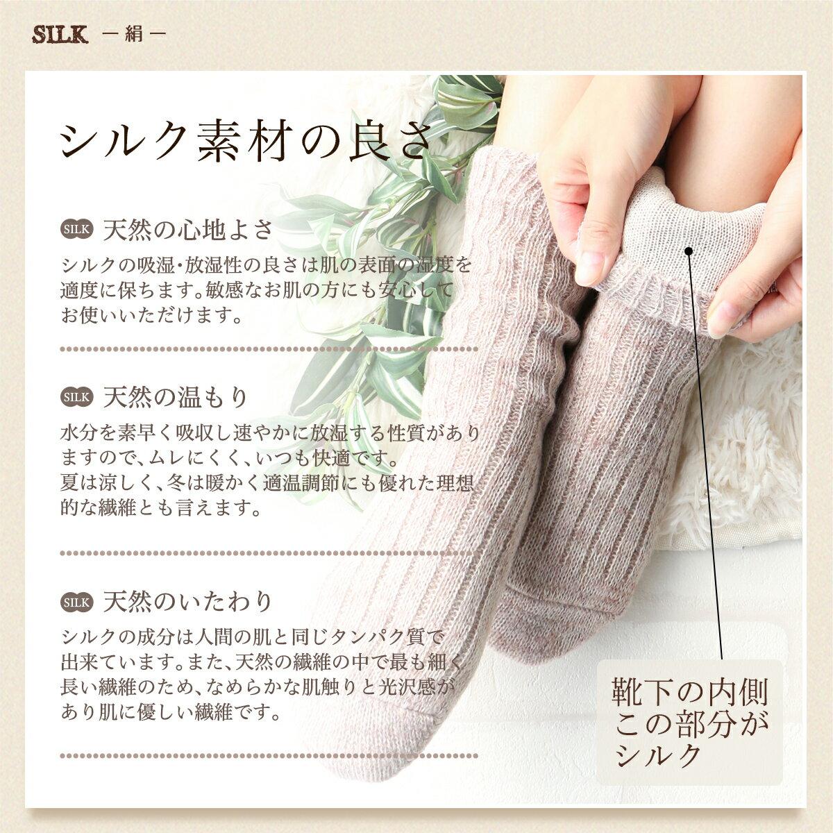 セール50%OFF!concept(コンセプト)ナイガイ 日本製 毛絹混 モヘアソックス 肌側シルク(絹)・外側毛混(ウール) 2重編みソックス 3012-618 【ゆうパケット・4点まで】