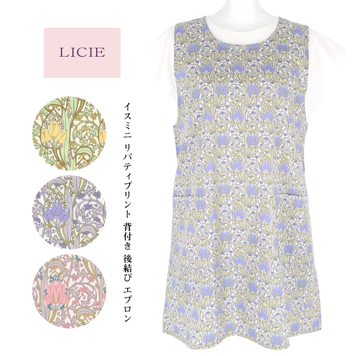 LICIE リッシー LIBERTY リバティプリント イスミニ 綿100% 後結び 背付き エプロン 70551101【ゆうパケットお取り扱い不可】