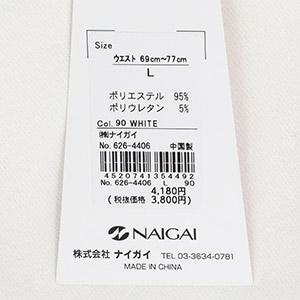 NAIGAI COMFORT ナイガイ コンフォート  撥水加工 透けにくい テーパードパンツ 9分丈 レディース 女性 婦人 06264406【ゆうパケットお取り扱い不可】