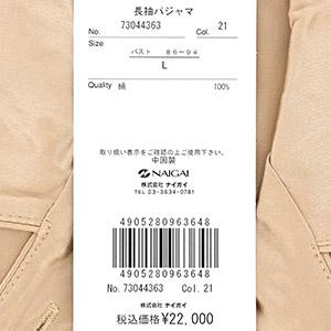 LANVIN COLLECTION ランバン コレクション シルク100% 長袖 レディース パジャマ Lサイズ 73044363【ゆうパケットお取り扱い不可】