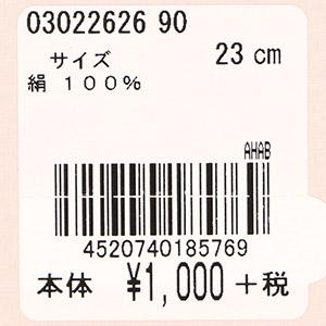 NAIGAI COMFORT ナイガイ コンフォート 重ね履き ≪1枚目≫ 冷え取り靴下 日本製の絹100% インナー ソックス レディス レッグソリューション 3022-626 【ゆうパケット・5点まで】