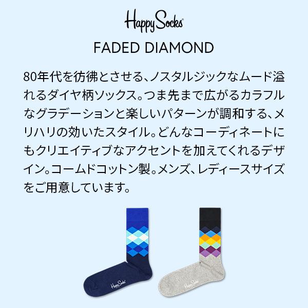 セール!Happy Socks ハッピーソックス FADED DIAMOND ( フェイディド ダイヤモンド) クルー丈 綿混 ソックス 靴下 ユニセックス レディース 11113010【ゆうパケット・4点まで】