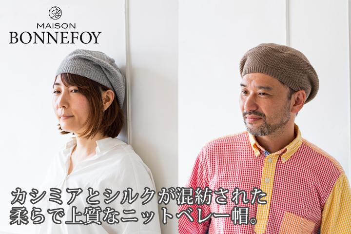 MAISON BONNEFOY/メゾン ボヌフォワ フランス製カシミア混ニットベレー帽【ネコポス便出荷】 セール対象