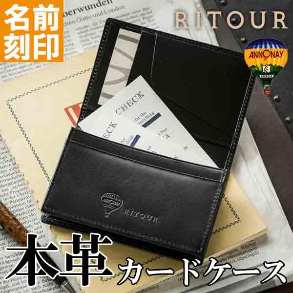 【名入れ無料】アノネイレザー 名刺入れ/カードケース[RiTOUR/リツア][あす着対応] グレンフィールド セール対象