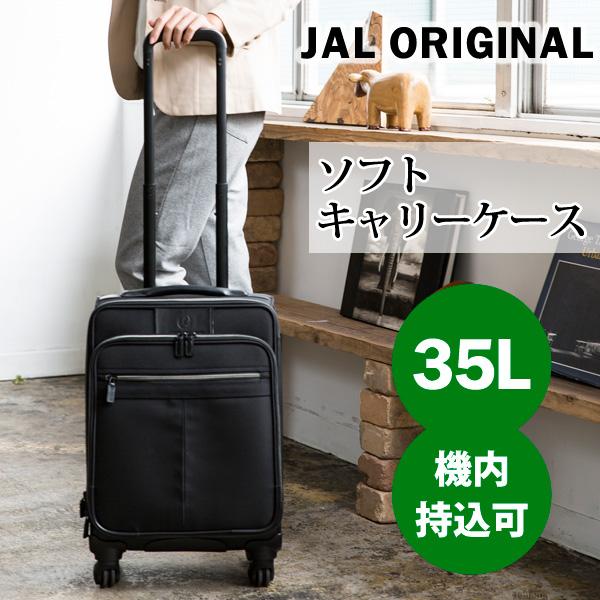 JALオリジナルソフトキャリーケース[JA][あす着対応] p20