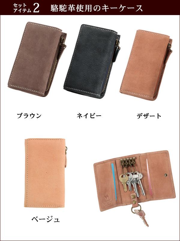 駱駝革使用!駱駝革二つ折り財布×キーケースセット  グレンフィールド