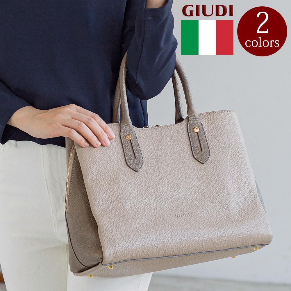 イタリア製 3層 バイカラー レザー ハンドバッグ 本革 A4サイズ対応 [GIUDI ジウディ][あす着対応][保証対象]