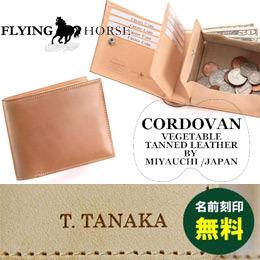【名入れ無料】「FLYING HORSE」ナチュラルコードバン二つ折り財布 大容量[あす着対応]u20/poi10s グレンフィールド