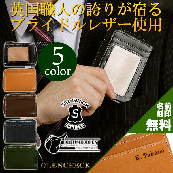 【BRITISH GREEN】ブライドルレザーコインケース付きパスケース