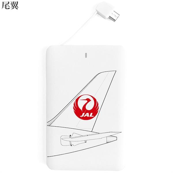 モバイルバッテリー [JAL ORIGINAL/JALオリジナル][JA]