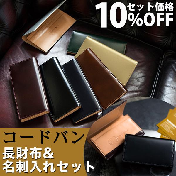 日本製コードバン使用の長財布&カードケースセット[あす着対応] グレンフィールド[名入れ無料]