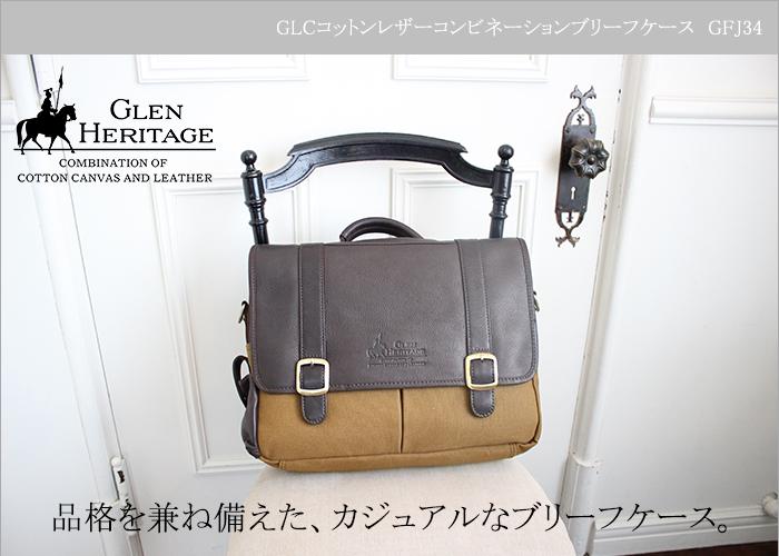 【A4対応】GLCコットンレザーコンビネーションブリーフケース GFJ34/ポケット多/本革【ショルダーバッグ】[あす着対応] グレンフィールド