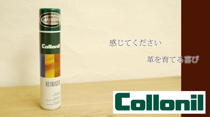 【コロニル/Collonil】ドレスインプレグニーラー/ヌバック・スウェード用クリーニングスプレー[あす着対応] グレンフィールド