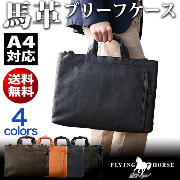 【FLYING HORSE】ホースレザー(馬革)ブリーフケースSW/ビジネスバッグ/メンズ/u30/poi10b[あす着対応] グレンフィールド