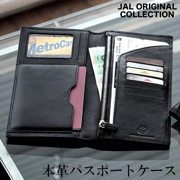 レザーロングパスポートケース[JAL ORIGINAL/JALオリジナル][JA][あす着対応]