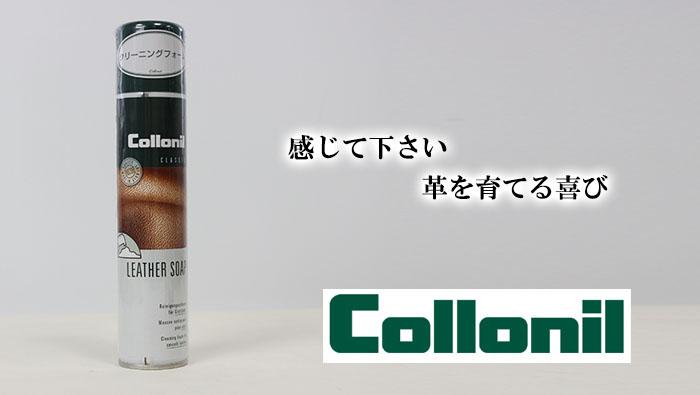 【コロニル/Collonil】皮革製品向け レザーソープ/クリーニングフォーム スプレー[あす着対応] グレンフィールド